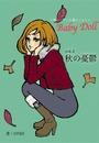 Baby Doll~裸のワタシを抱きしめて~『秋の憂鬱』