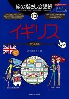 旅の指さし会話帳10 イギリス