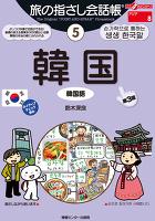 旅の指さし会話帳5 韓国