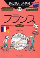 旅の指さし会話帳17 フランス