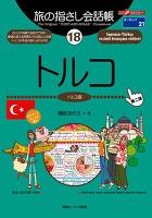 旅の指さし会話帳18 トルコ