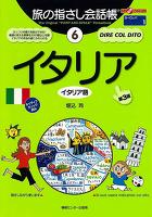 旅の指さし会話帳6 イタリア