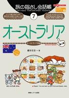 旅の指さし会話帳7  オーストラリア