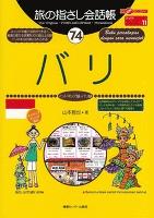 旅の指さし会話帳74  バリ