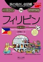 旅の指さし会話帳14 フィリピン