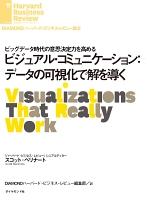 ビジュアル・コミュニケーション:データの可視化で解を導く