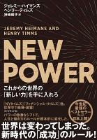 NEW POWER これからの世界の「新しい力」を手に入れろ
