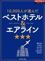 ベストホテル&エアライン(週刊ダイヤモンド特集BOOKS Vol.372)―――10,000人が選んだ