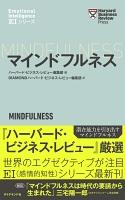 ハーバード・ビジネス・レビュー[EIシリーズ] マインドフルネス―――EI:エモーショナル・インテリジェンス・シリーズ