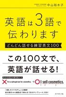 『英語は3語で伝わります【どんどん話せる練習英文100】』の電子書籍