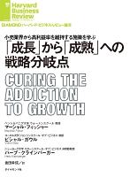 「成長」から「成熟」への戦略分岐点