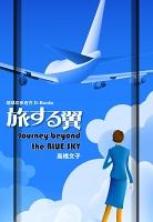 旅する翼―Journey beyond the BLUE SKY
