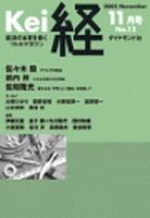 経kei 2002年11月号