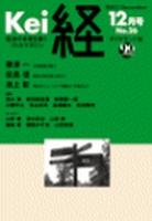 経kei 2003年12月号