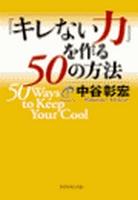 「キレない力」を作る50の方法