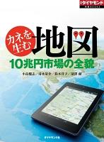 カネを生む地図(週刊ダイヤモンド特集BOOKS Vol.356)―――10兆円市場の全貌