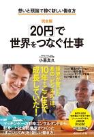 『[完全版]「20円」で世界をつなぐ仕事―――想いと頭脳で稼ぐ新しい働き方』の電子書籍