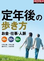 定年後の歩き方(週刊ダイヤモンド特集BOOKS Vol.349)―――お金・仕事・人脈