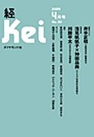 経kei 2004年4月号