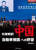 中国「自動車強国」への野望(週刊ダイヤモンド特集BOOKS Vol.342)―――外資解禁!