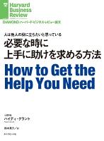 必要な時に上手に助けを求める方法