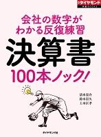決算書100本ノック!(週刊ダイヤモンド特集BOOKS Vol.352)―――会社の数字がわかる反復練習