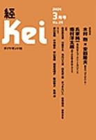 経kei 2004年3月号