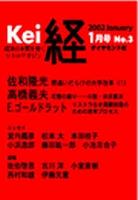 経kei 2002年1月号