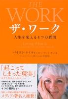 『ザ・ワーク―――人生を変える4つの質問』の電子書籍