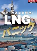 LNGパニック(週刊ダイヤモンド特集BOOKS Vol.348)―――電力・ガス業界騒然!