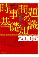 時事問題の基礎知識2005