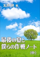 最後の夏と僕らの作戦ノート(中)