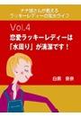 ナナ姉さんが教える ラッキーレディーの風水ライフ 「vol.4 恋愛ラッキーレディーは「水周り」が清潔です!」