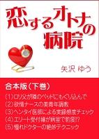 恋するオトナの病院~合本版(下巻)