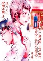 欲情恋愛(4)クール系(一途な獣)王子の場合。~略奪愛は真夜中の調理場で~【完全版】