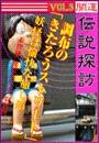 開運伝説探訪 Vol.3調布の「きたろうストリート」~妖怪は愉快な癒し系