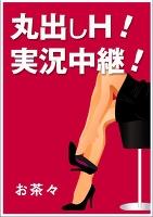 丸出しH! 実況中継!