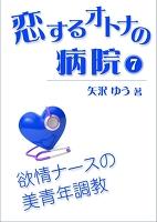 恋するオトナの病院(7)~欲情ナースの美青年調教