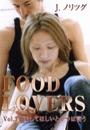FOOD LOVERS Vol.3~愛してほしいとやつは言う