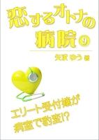 恋するオトナの病院(9)~エリート受付嬢が病室で豹変!?