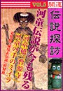 開運伝説探訪 Vol.5河童伝説が今も残る河童橋「曹源寺」