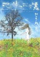 死に神の死に頃~初夏と秋と夏~
