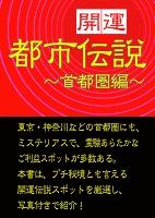 《開運》伝説スポット探訪~首都圏編~