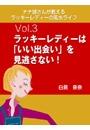 ナナ姉さんが教える ラッキーレディーの風水ライフ 「vol.3 ラッキーレディーは「いい出会い」を見逃さない!」