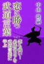 恋に勝つ武道言葉 Vol.1 恋も戦い! 必勝のコツを武道言葉に学ぶ