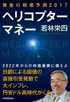黄金の相場予測2017 ヘリコプターマネー