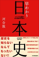 早わかり日本史