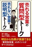 『売れる営業の「質問型」トーク 売れない営業の「説明型」トーク』の電子書籍