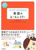 『ネイティブに伝わる英語のルールとマナー』の電子書籍