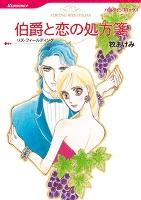 伯爵と恋の処方箋 【コミック】
